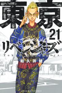 東京卍リベンジャーズ(21) Book Cover
