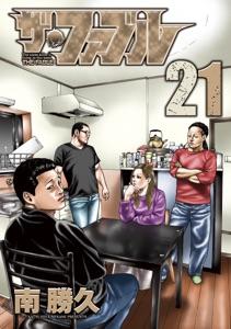 ザ・ファブル(21) Book Cover