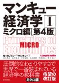 マンキュー 経済学Ⅰ ミクロ編(第4版) Book Cover