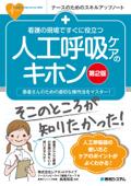 看護の現場ですぐに役立つ 人工呼吸ケアのキホン [第2版] Book Cover