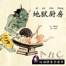地狱厨房: 汉语拼音字母书  Hell's Kitchen: Chinese Hanyu-Pinyin Alphabet