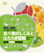 ひと目でわかる 食べ物のしくみとはたらき図鑑