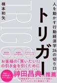 トリガー 人を動かす行動経済学26の切り口 Book Cover