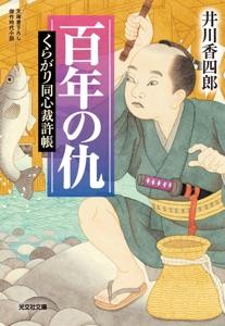 百年の仇~くらがり同心裁許帳~ Book Cover