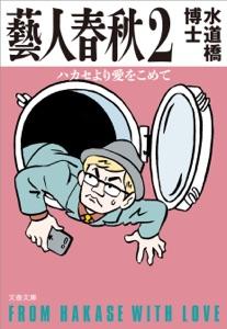 藝人春秋2 ハカセより愛をこめて Book Cover