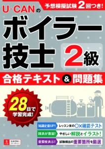 U-CANの2級ボイラー技士 合格テキスト&問題集 Book Cover