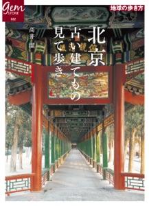 北京 古い建てもの見て歩き Book Cover
