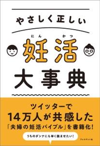 やさしく正しい 妊活大事典 Book Cover