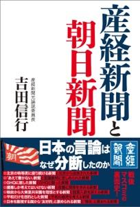 産経新聞と朝日新聞 Book Cover