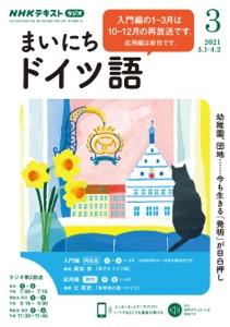 NHKラジオ まいにちドイツ語 2021年3月号 Book Cover