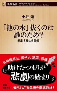 「池の水」抜くのは誰のため?―暴走する生き物愛―(新潮新書) Book Cover
