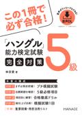 ハングル能力検定試験5級完全対策 Book Cover