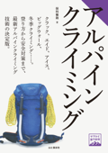 ヤマケイ登山学校 アルパインクライミング Book Cover