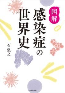 図解 感染症の世界史 Book Cover