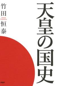 天皇の国史 Book Cover
