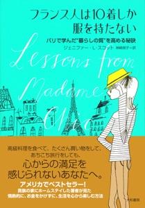 フランス人は10着しか服を持たない Book Cover