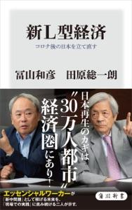 新L型経済 コロナ後の日本を立て直す Book Cover