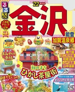 るるぶ金沢 能登 加賀温泉郷'22 Book Cover
