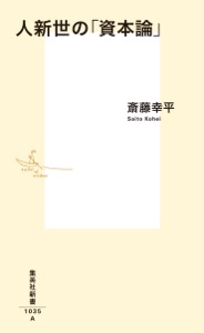 人新世の「資本論」 Book Cover