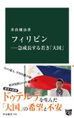 フィリピン―急成長する若き「大国」 Book Cover
