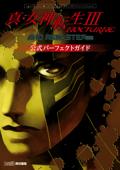 真・女神転生III NOCTURNE HD REMASTER 公式パーフェクトガイド Book Cover