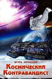 Download and Read Online Космический контрабандист