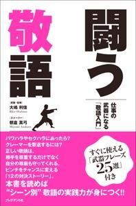 闘う敬語――仕事の武器になる「敬語入門」 Book Cover