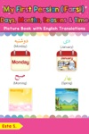 My First Persian Farsi Days Months Seasons  Time Picture Book With English Translations