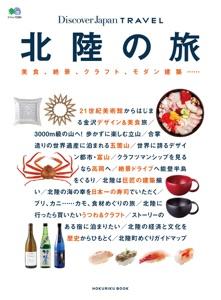 別冊Discover Japan TRAVEL 北陸の旅 Book Cover