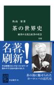 茶の世界史 改版 緑茶の文化と紅茶の社会 Book Cover