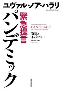 緊急提言 パンデミック 寄稿とインタビュー Book Cover