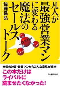 凡人が最強営業マンに変わる魔法のセールストーク Book Cover