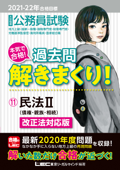 2021-2022年合格目標 公務員試験 本気で合格!過去問解きまくり! 11 民法II Book Cover