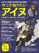 時空旅人 ベストシリーズ 今こそ知りたいアイヌ─北の縄文、人々の歴史と文化、ウポポイの誕生─ Book Cover