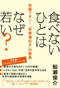 「食べない」ひとはなぜ若い? 空腹でオン!「長寿遺伝子」の驚異 Book Cover