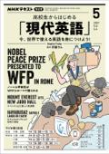 NHKラジオ 高校生からはじめる「現代英語」 2021年5月号 Book Cover