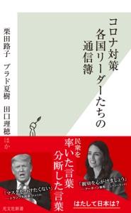 コロナ対策 各国リーダーたちの通信簿 Book Cover