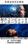 脳のコンピュータインターフェイス Book Cover
