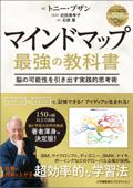 マインドマップ 最強の教科書脳の可能性を引き出す実践的思考術