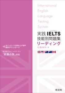 実践IELTS技能別問題集リーディング(音声DL付) Book Cover