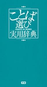 ことば選び実用辞典 Book Cover