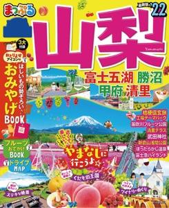 まっぷる 山梨 富士五湖・勝沼・甲府・清里'22 Book Cover