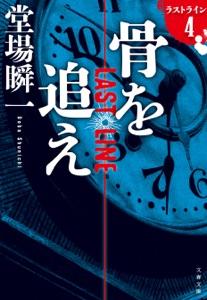 骨を追え ラストライン4 Book Cover