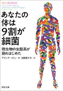 あなたの体は9割が細菌 微生物の生態系が崩れはじめた Book Cover