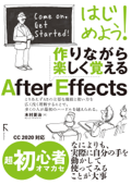 はじめよう! 作りながら楽しく覚える After Effects CC2020対応 Book Cover