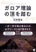 ガロア理論の頂を踏む Book Cover