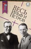 Весь Ильф и Петров