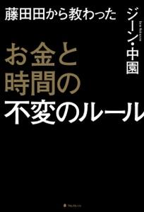 藤田田から教わったお金と時間の不変のルール Book Cover