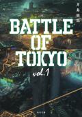 小説 BATTLE OF TOKYO vol.1 Book Cover