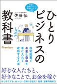 ひとりビジネスの教科書 Premium Book Cover